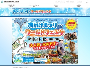 https://www.saitama-arena.co.jp/event/mizukake18/