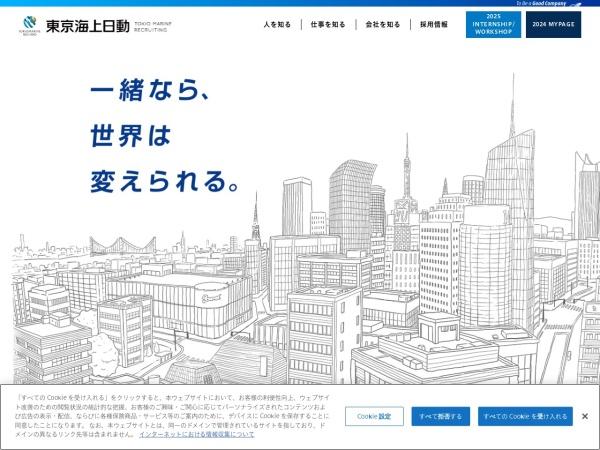 Screenshot of www.saiyou.tokiomarine-nichido.co.jp
