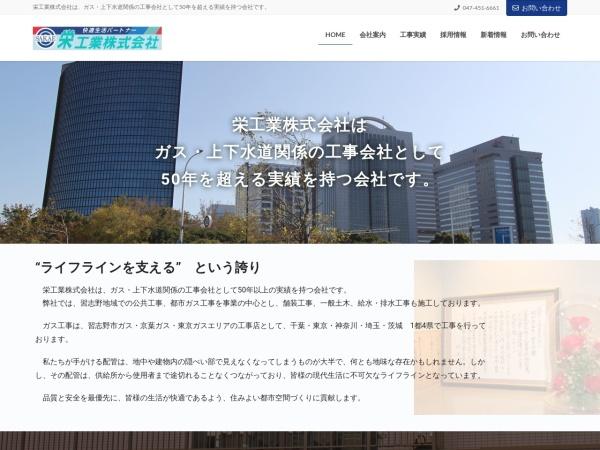 Screenshot of www.sakaecoltd.jp