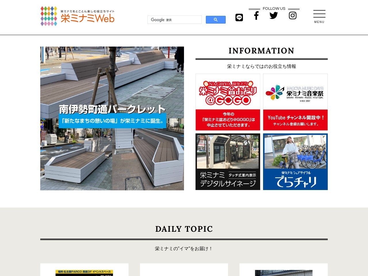 Screenshot of www.sakaeminami.jp