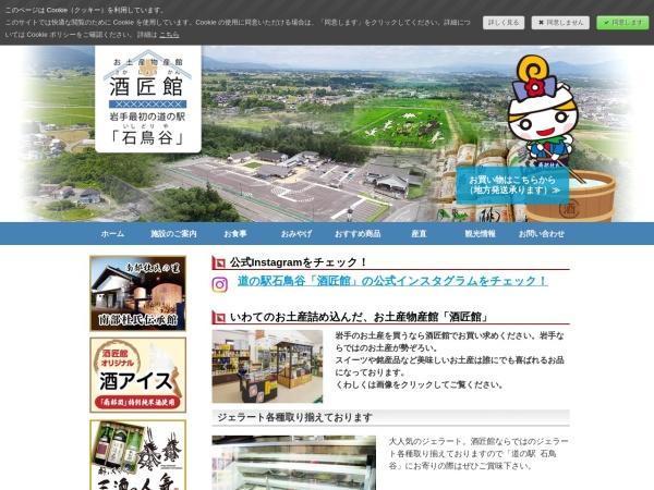 Screenshot of www.sakashokan.com