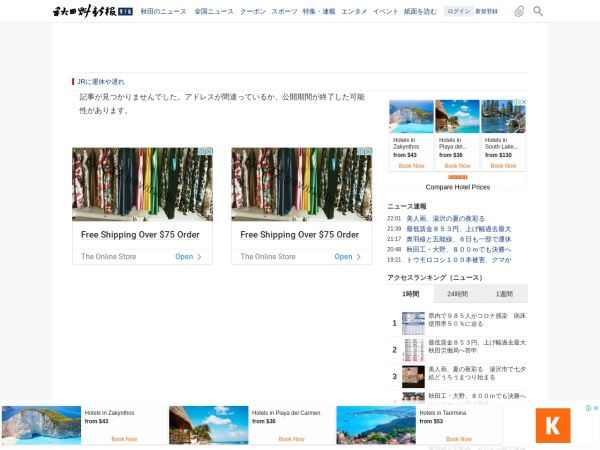 Screenshot of www.sakigake.jp