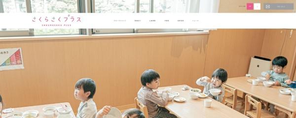 Screenshot of www.sakurasakuplus.jp