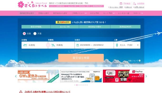 Screenshot of www.sakuratravel.jp