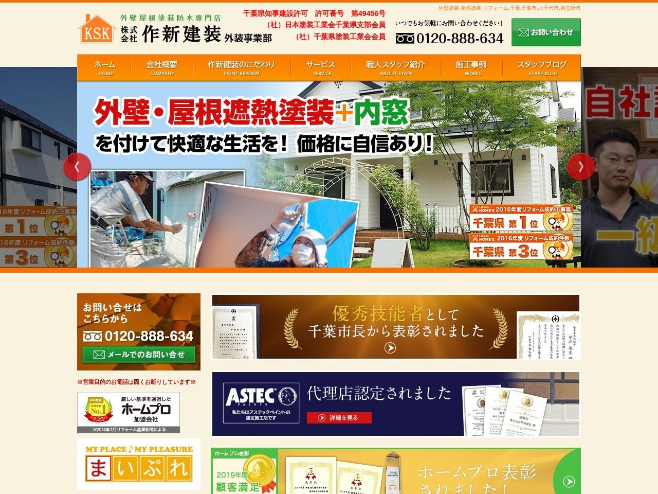 株式会社作新建装/外装事業部