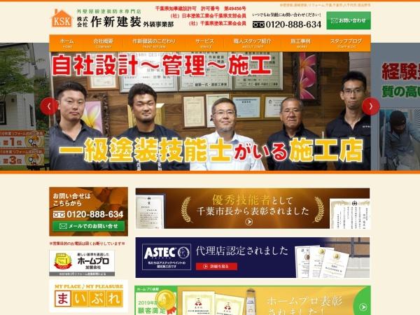 Screenshot of www.sakushin-kensou.com