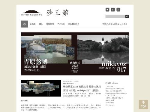 https://www.sakyukan.jp/