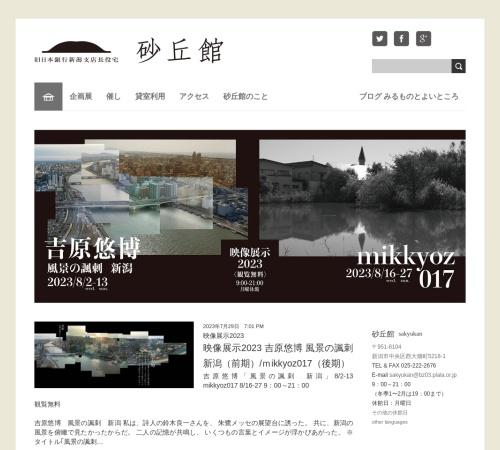 Screenshot of www.sakyukan.jp