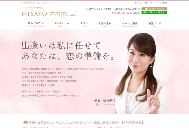 Screenshot of www.salon-hisayo.jp