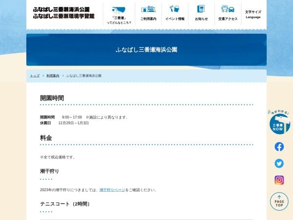 Screenshot of www.sambanze.jp