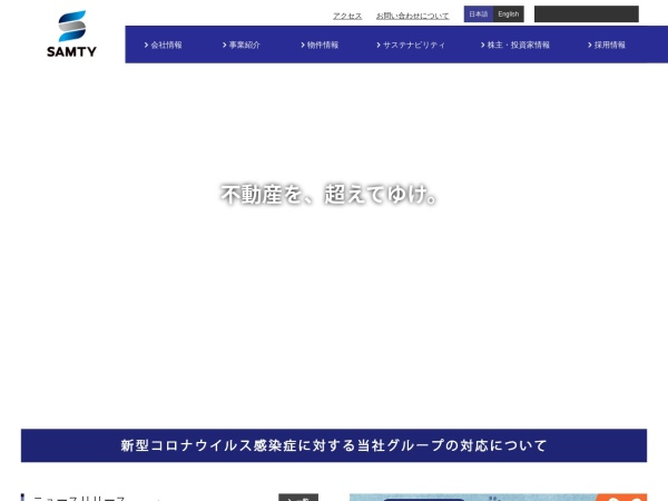 Screenshot of www.samty.co.jp