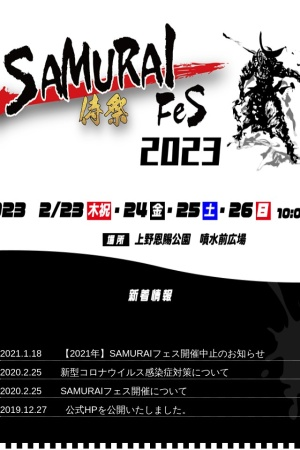 Screenshot of www.samurai-fest.com