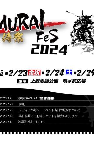 Screenshot of www.samurai-fest.com