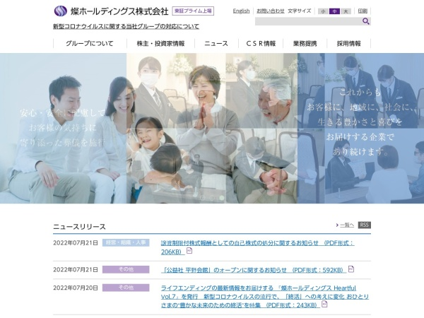 Screenshot of www.san-hd.co.jp