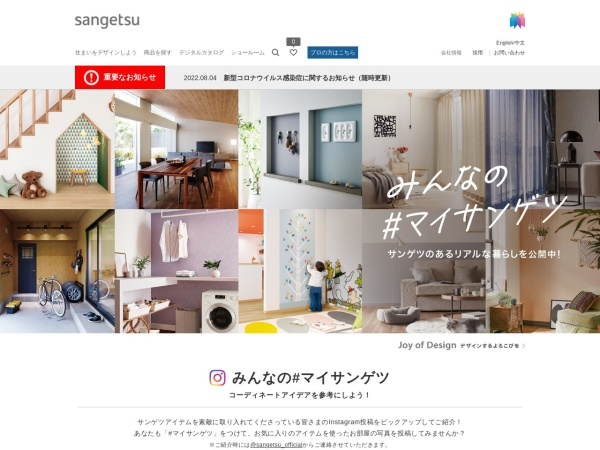 Screenshot of www.sangetsu.co.jp