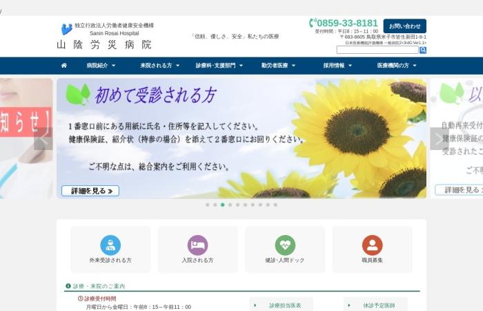 Screenshot of www.saninh.johas.go.jp