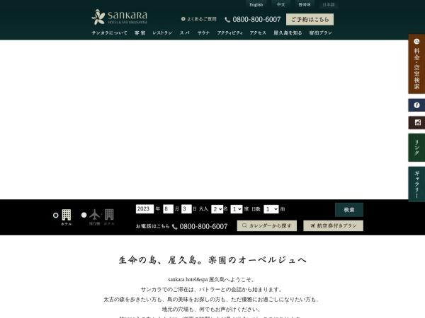 Screenshot of www.sankarahotel-spa.com