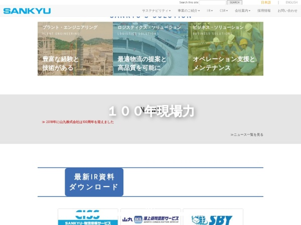 Screenshot of www.sankyu.co.jp
