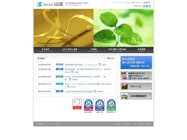 Screenshot of www.sanno.co.jp