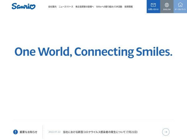 Screenshot of www.sanrio.co.jp