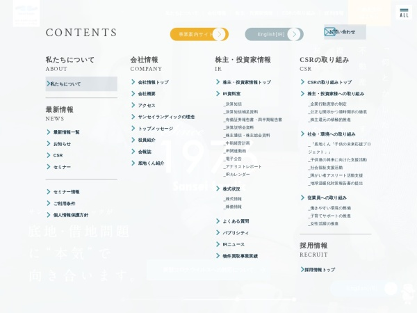 Screenshot of www.sansei-l.co.jp