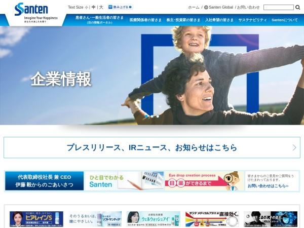 Screenshot of www.santen.co.jp