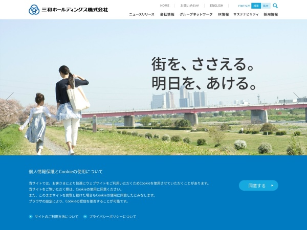 Screenshot of www.sanwa-hldgs.co.jp