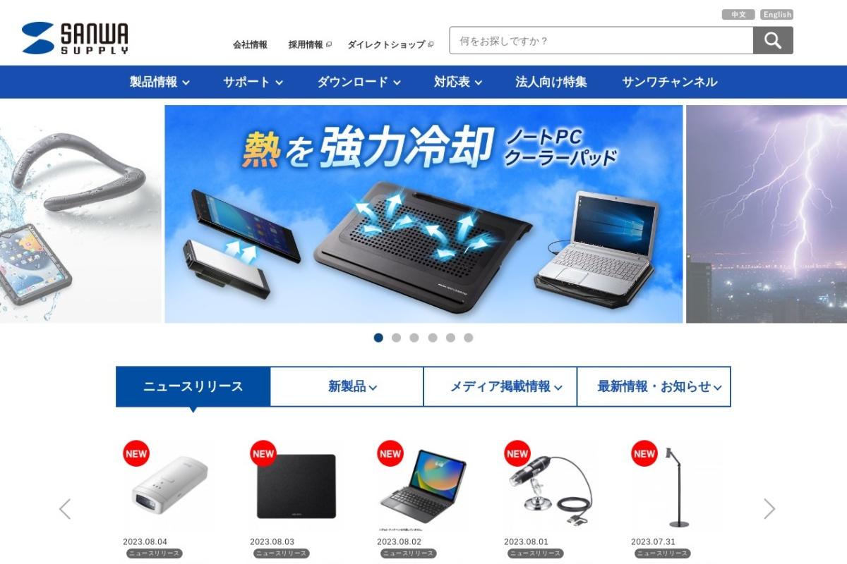 Screenshot of www.sanwa.co.jp