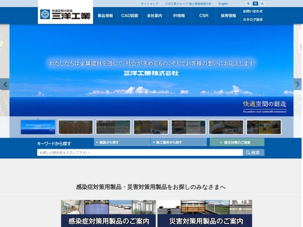 Screenshot of www.sanyo-industries.co.jp