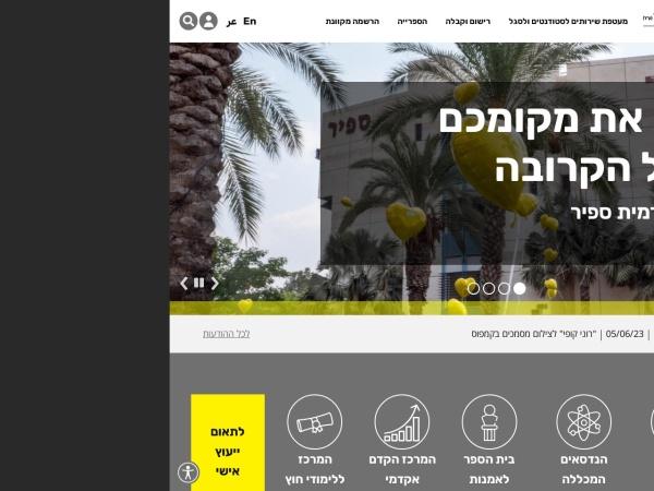 Screenshot of www.sapir.ac.il