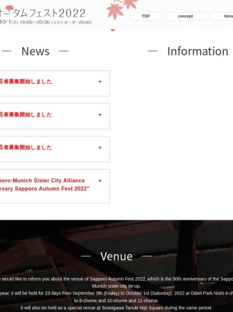 Screenshot of www.sapporo-autumnfest.jp