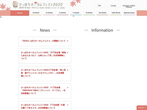 Screenshot of www.sapporo-autumnfest.jp
