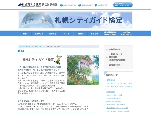 https://www.sapporo-cci.or.jp/kenteishiken/city_guide.html