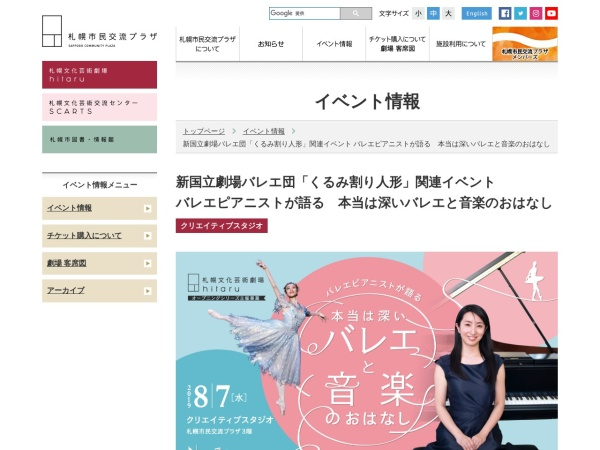 Screenshot of www.sapporo-community-plaza.jp