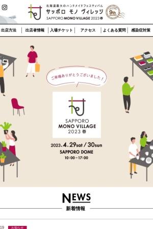 Screenshot of www.sapporo-dome.co.jp