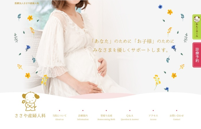 Screenshot of www.sasaya-sanfujinka.com