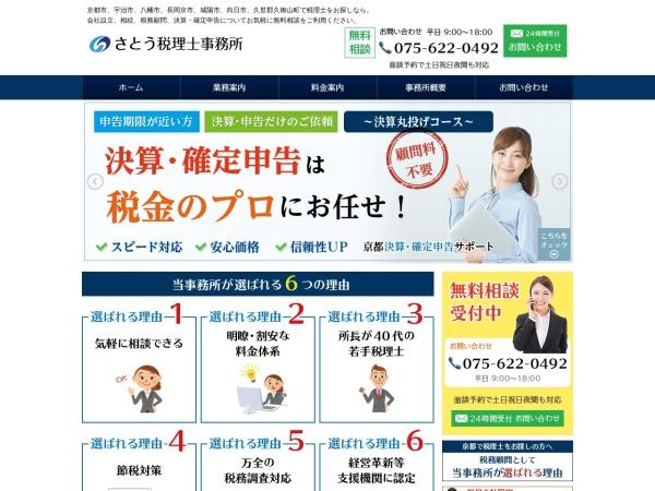 Screenshot of www.sato-taxoffice.net