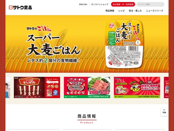 Screenshot of www.satosyokuhin.co.jp