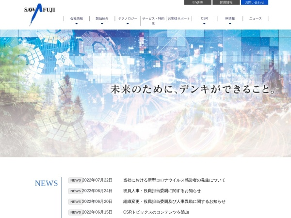 Screenshot of www.sawafuji.co.jp