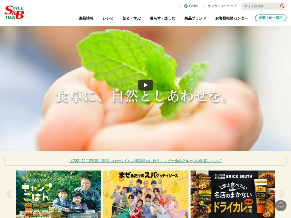 Screenshot of www.sbfoods.co.jp