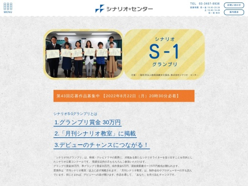 Screenshot of www.scenario.co.jp
