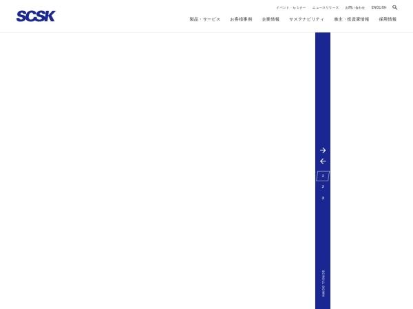 Screenshot of www.scsk.jp