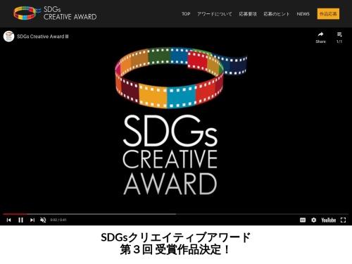 Screenshot of www.sdgs.world