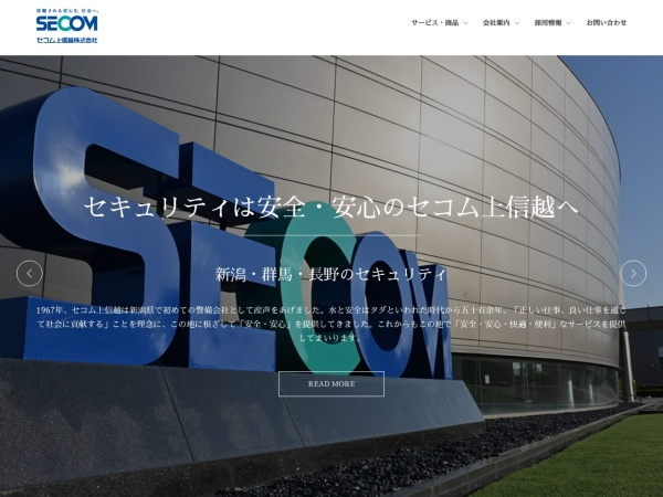 Screenshot of www.secom-joshinetsu.co.jp