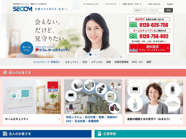 Screenshot of www.secom.co.jp