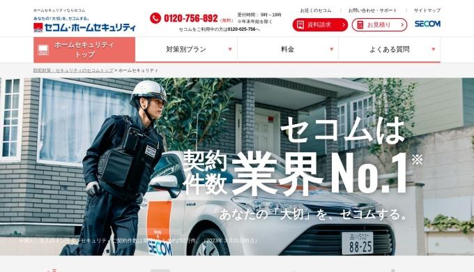 Screenshot of www.secom.co.jp