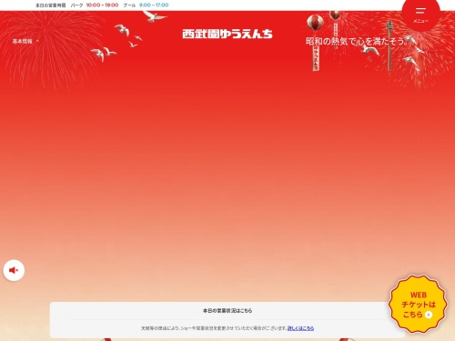 Screenshot of www.seibu-leisure.co.jp