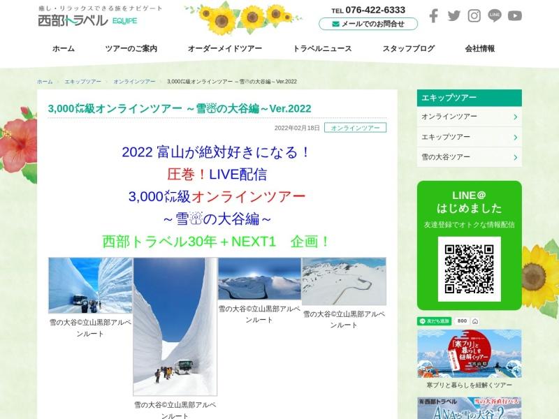 Screenshot of www.seibu-travel.co.jp