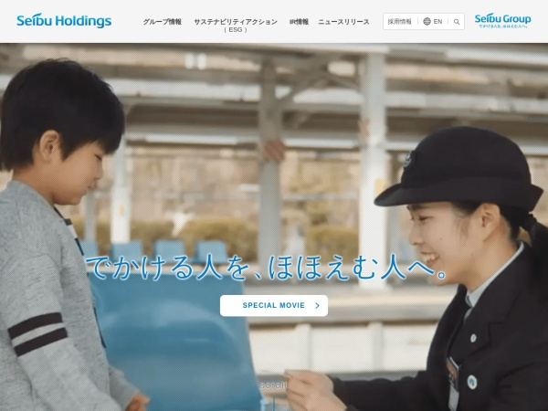 Screenshot of www.seibuholdings.co.jp