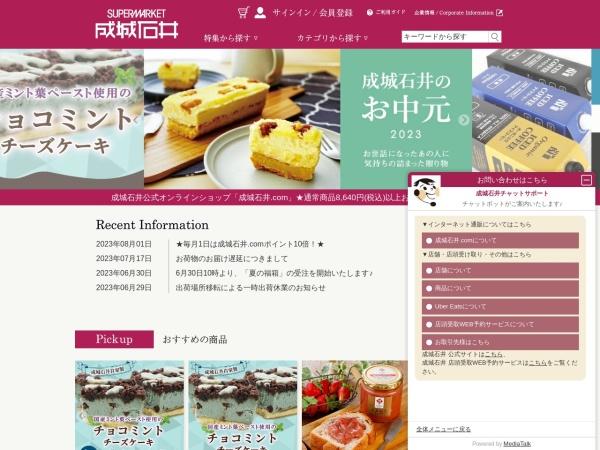 Screenshot of www.seijoishii.com